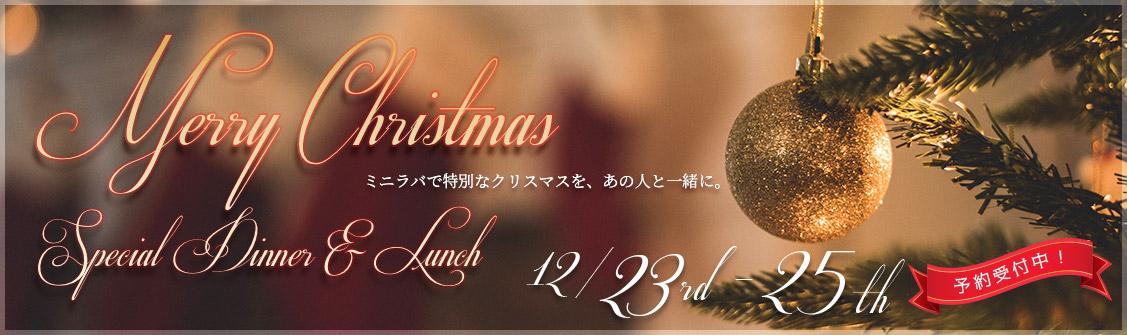 ミニラバで特別なクリスマスを、あの人と一緒に。クリスマス特別ランチ・ディナーのご案内