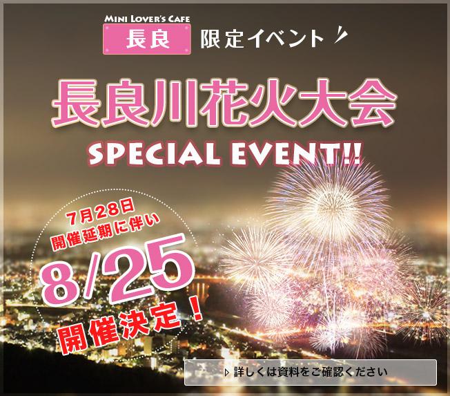 長良川花火大会 食べ放題・飲み放題付!  詳細は資料をご覧ください