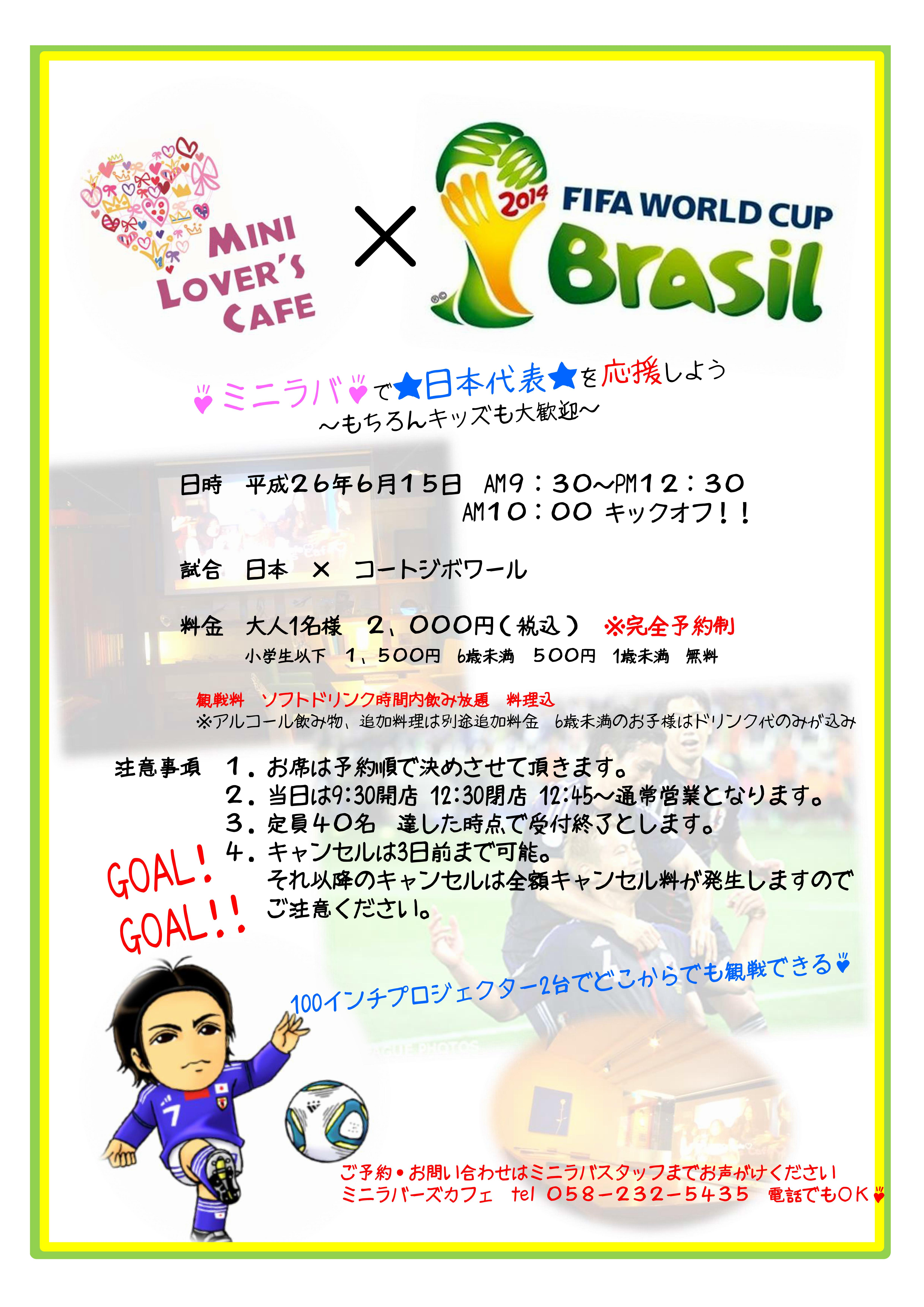ワールドカップ_01